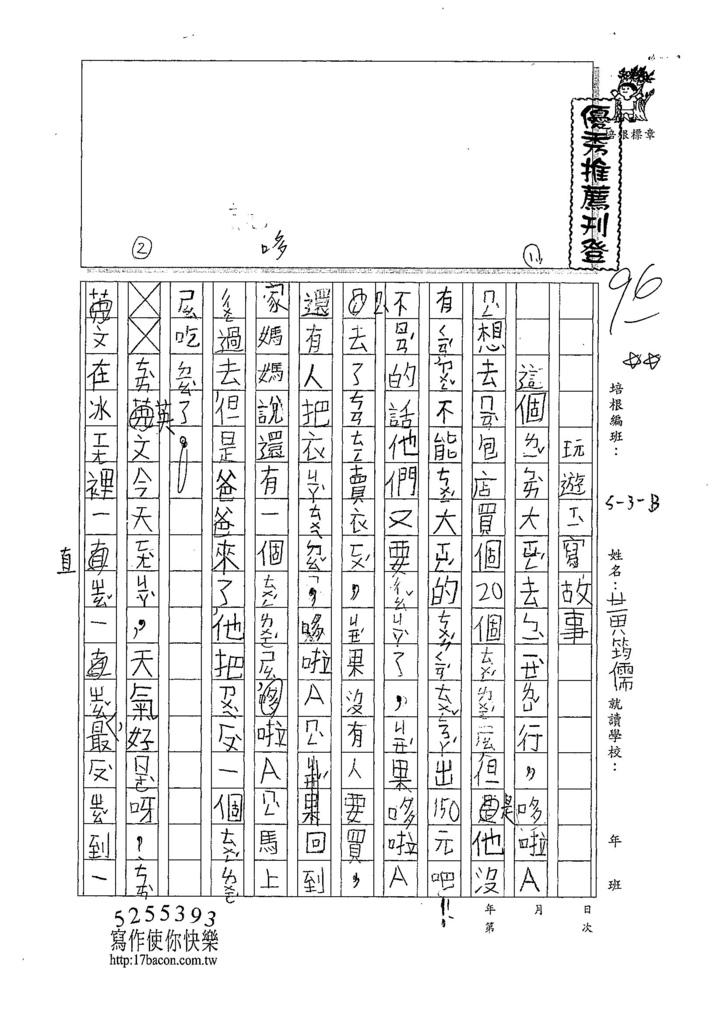 107WB202黃筠儒 (1).jpg