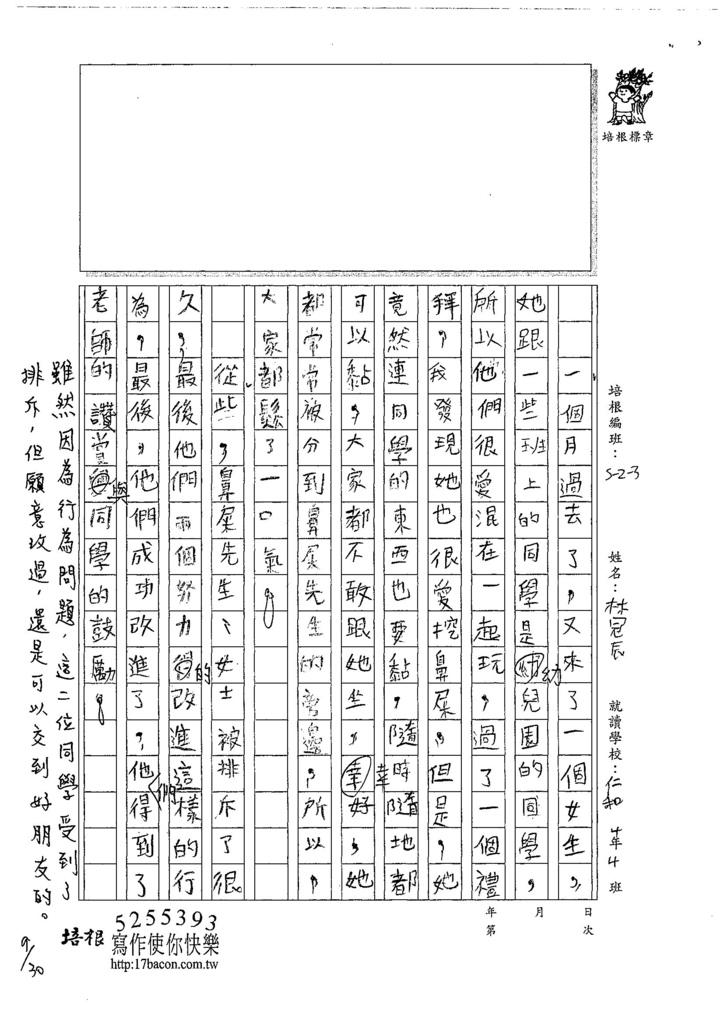107W3203林冠辰 (2).jpg