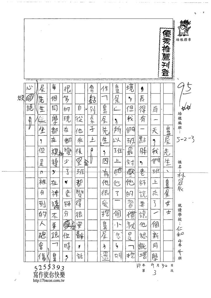107W3203林冠辰 (1).jpg