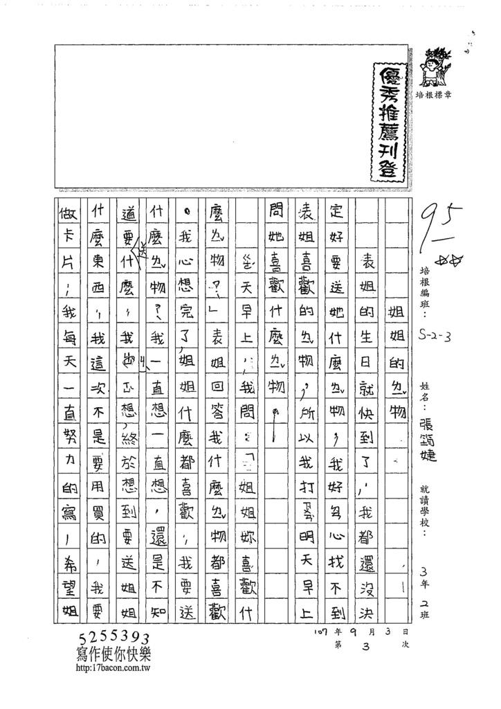 107W3203張筠婕 (1).jpg