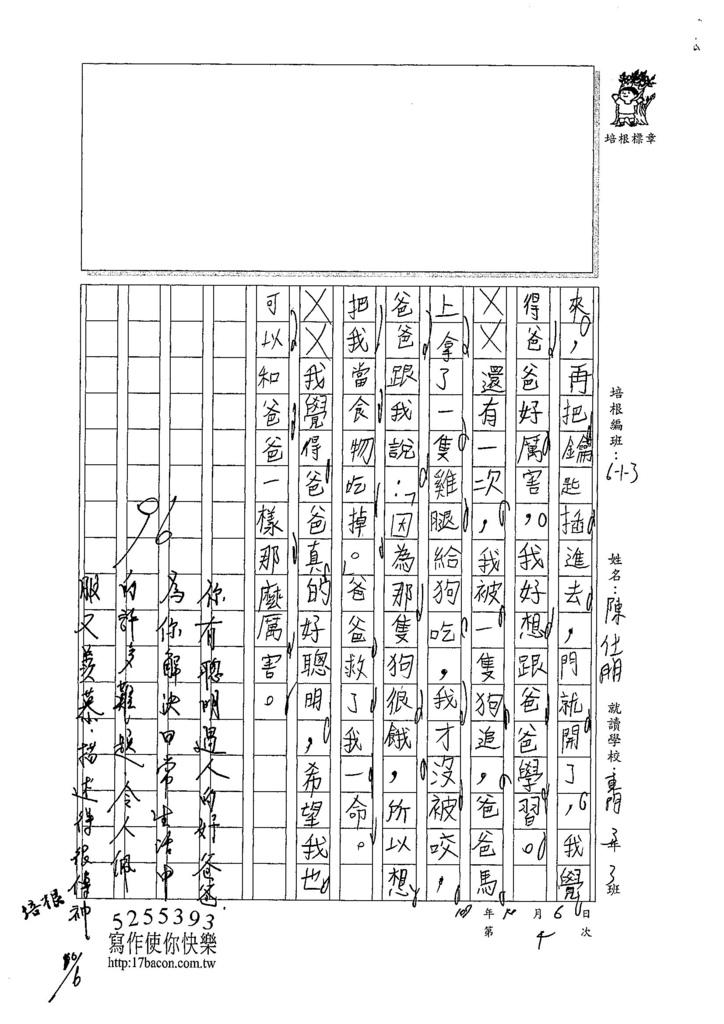 107W3204陳仕朋 (2).jpg