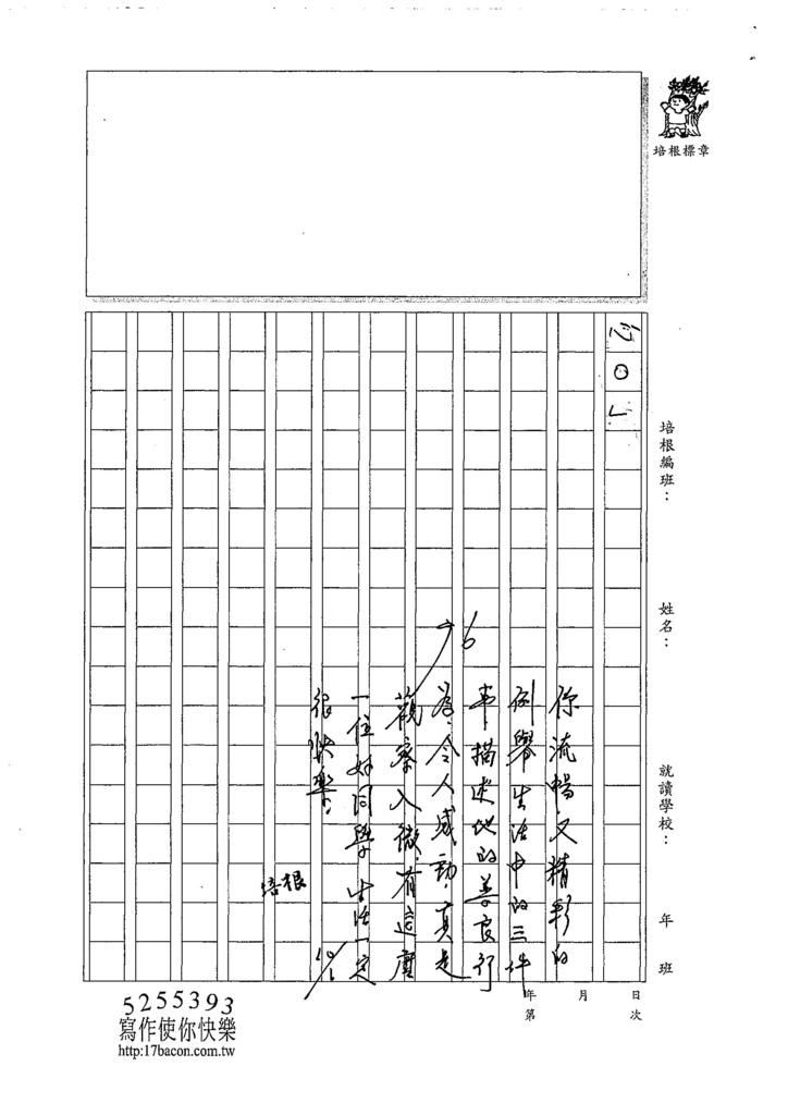 107W3204鄭筱瑾 (3).jpg