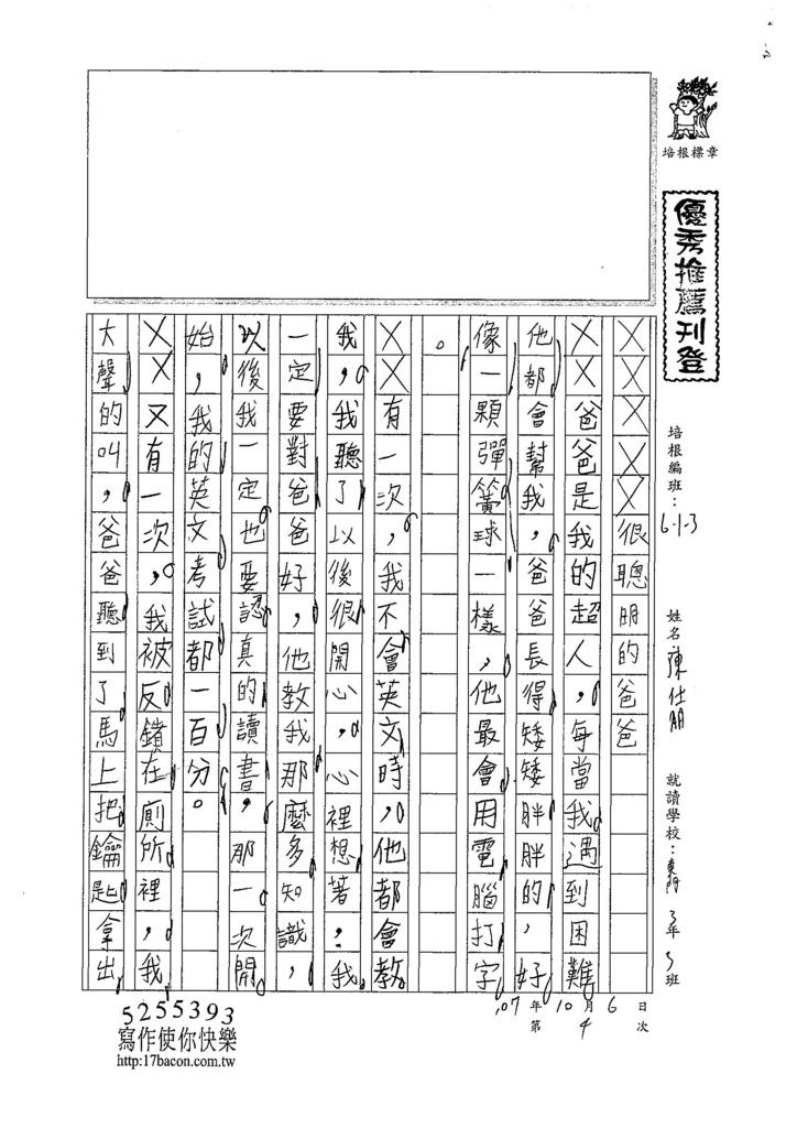 107W3204陳仕朋 (1).jpg