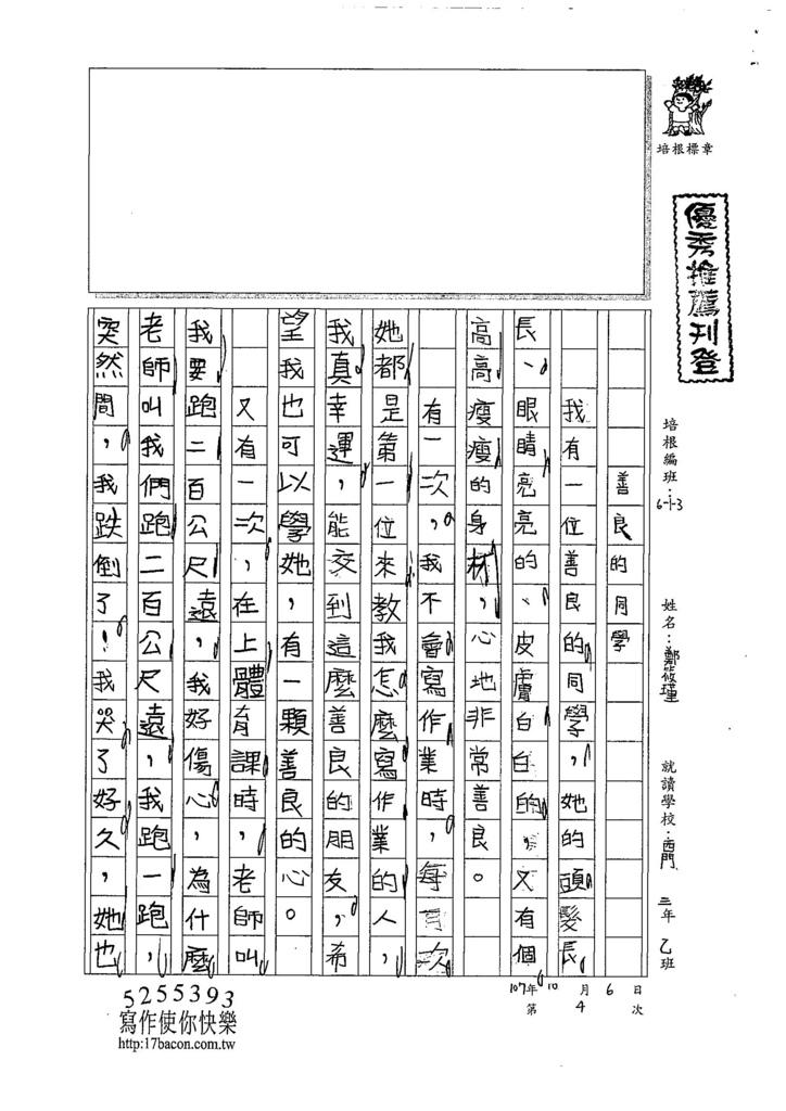 107W3204鄭筱瑾 (1).jpg