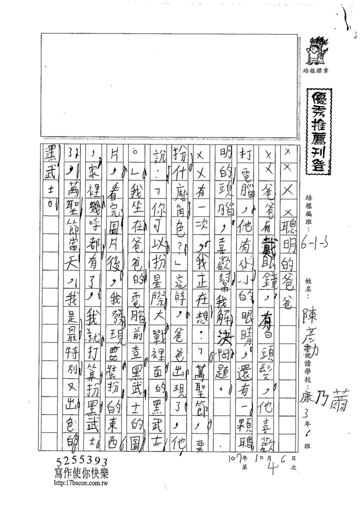 107W3204陳彥勳 (1).jpg
