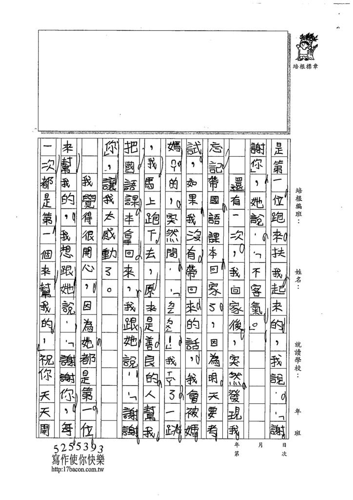 107W3204鄭筱瑾 (2).jpg