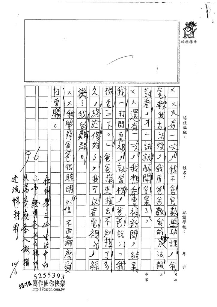 107W3204陳彥勳 (2).jpg