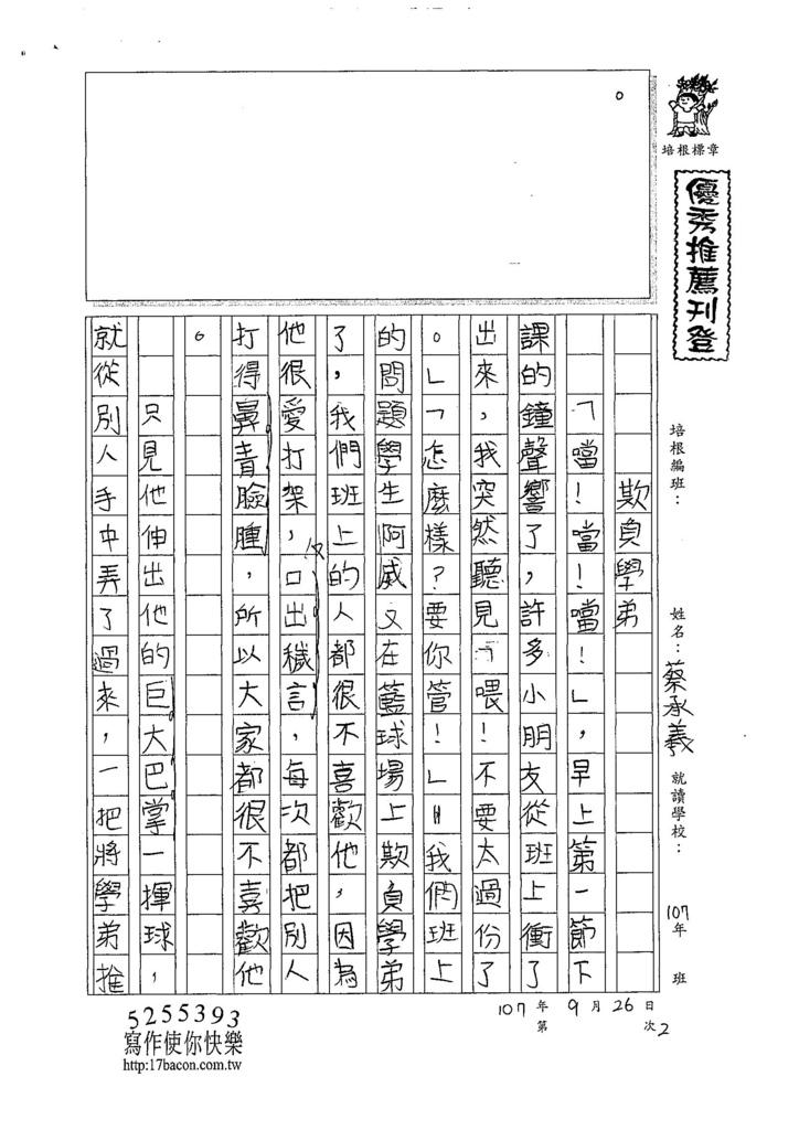 107W6202蔡承羲 (1).jpg