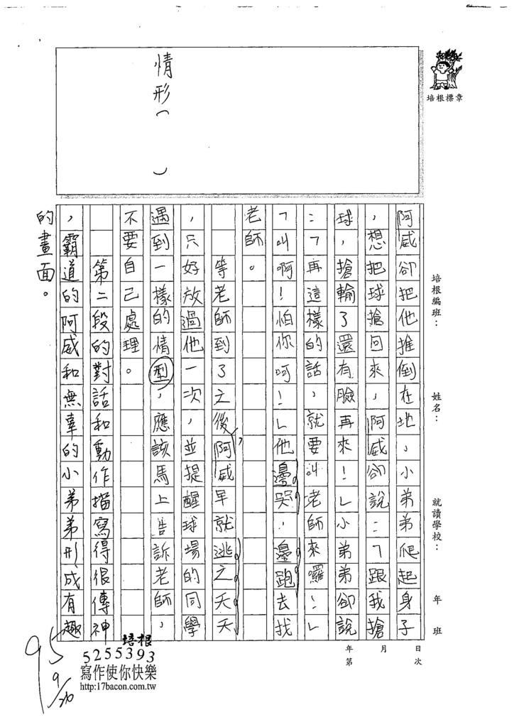 107W6202蘇兆宏 (2).jpg