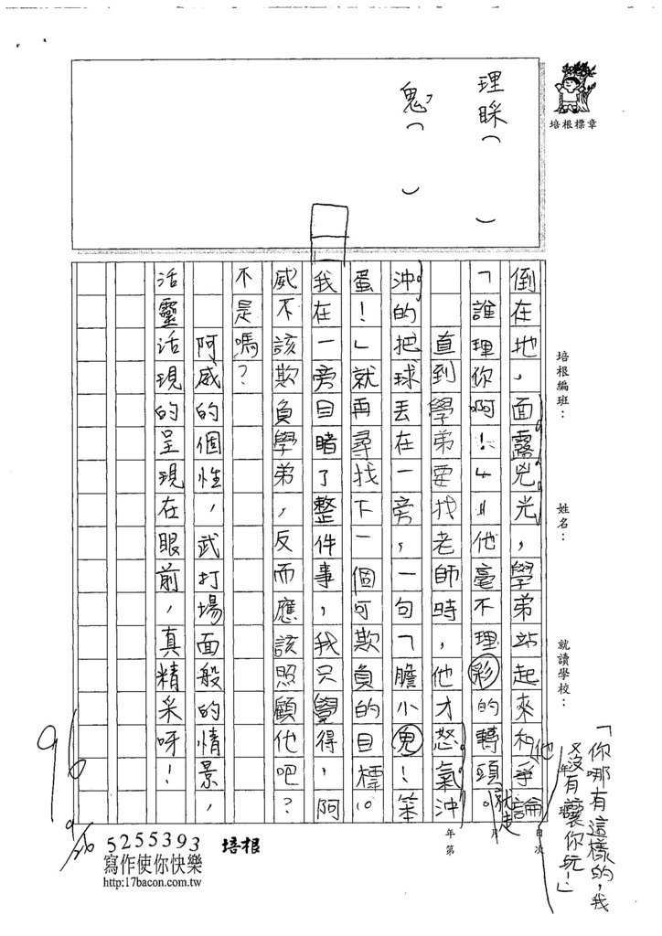 107W6202蔡承羲 (2).jpg