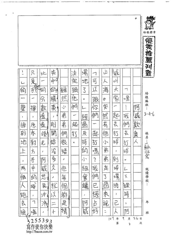 107W6202蘇兆宏 (1).jpg