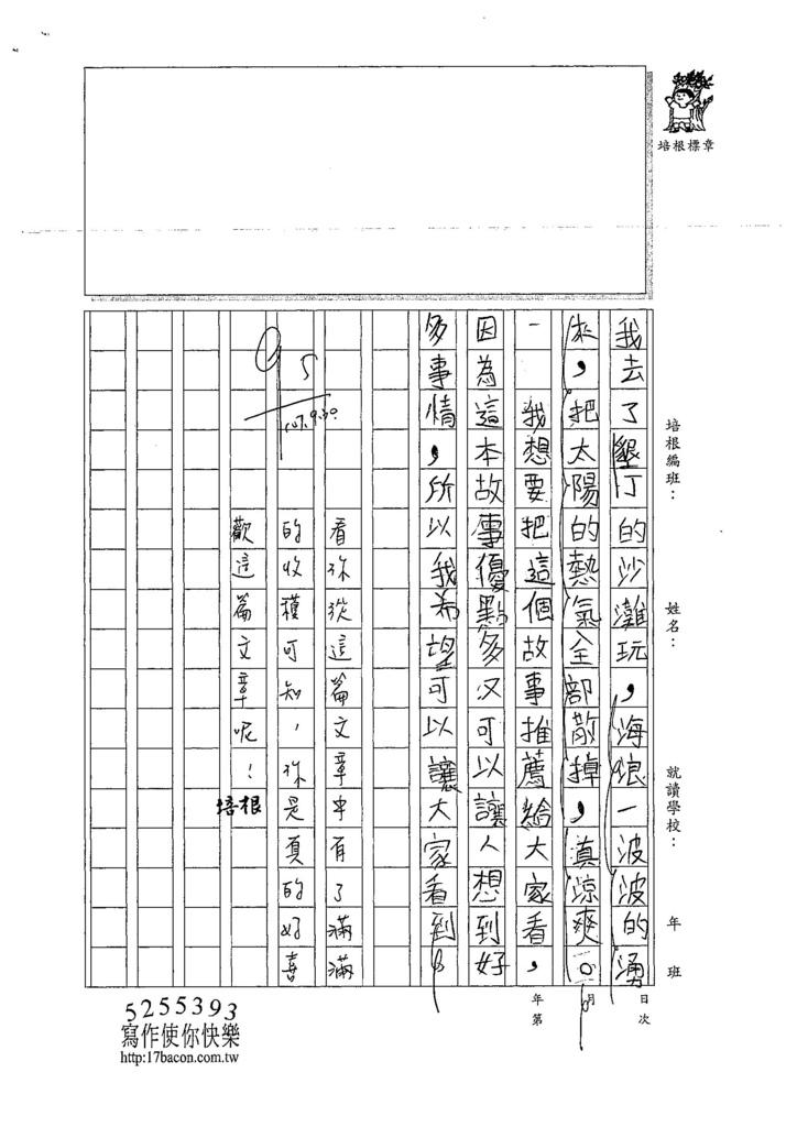 107W4203張倢睿 (2).jpg