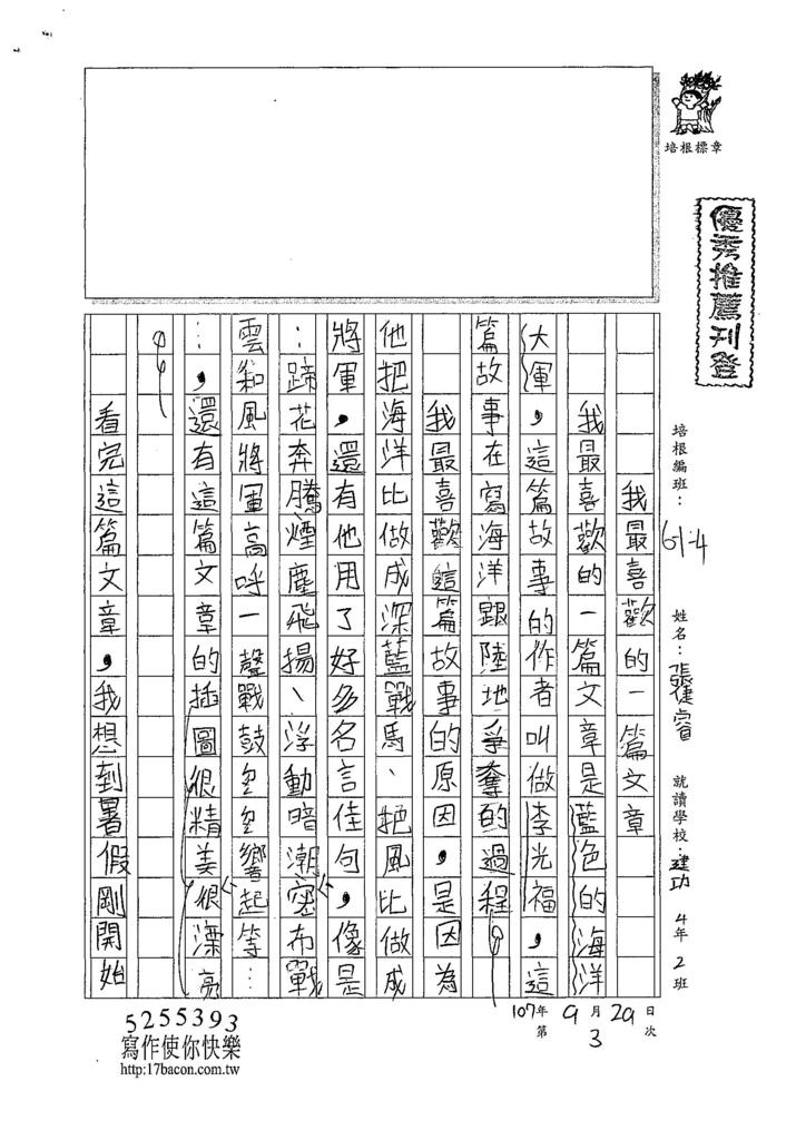 107W4203張倢睿 (1).jpg