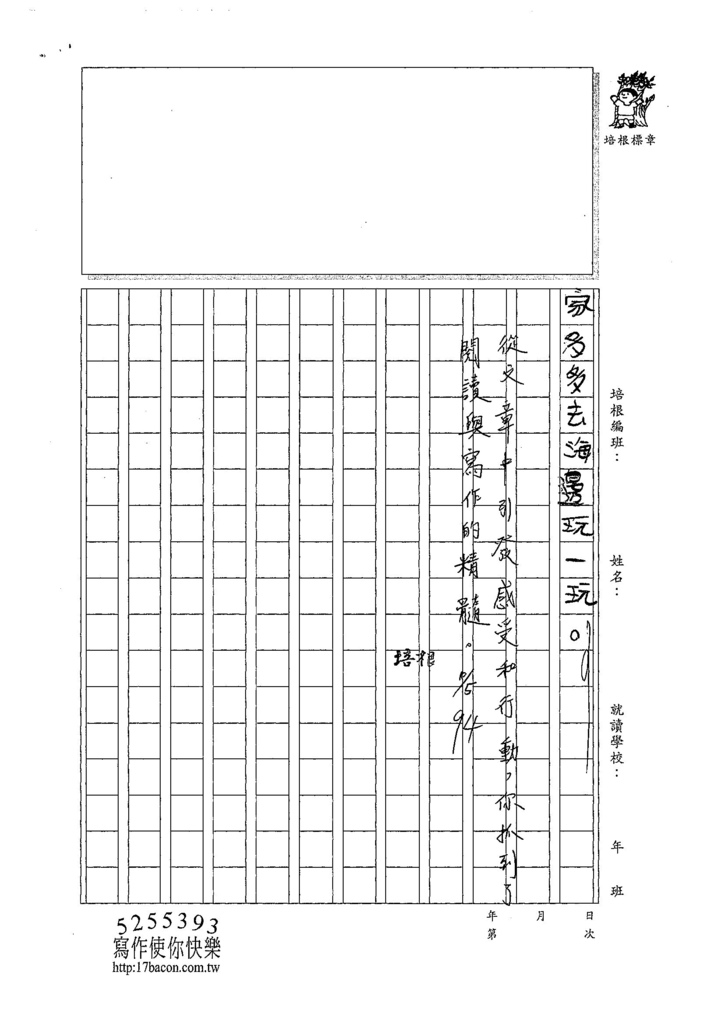 107W4203施佾承 (3).jpg