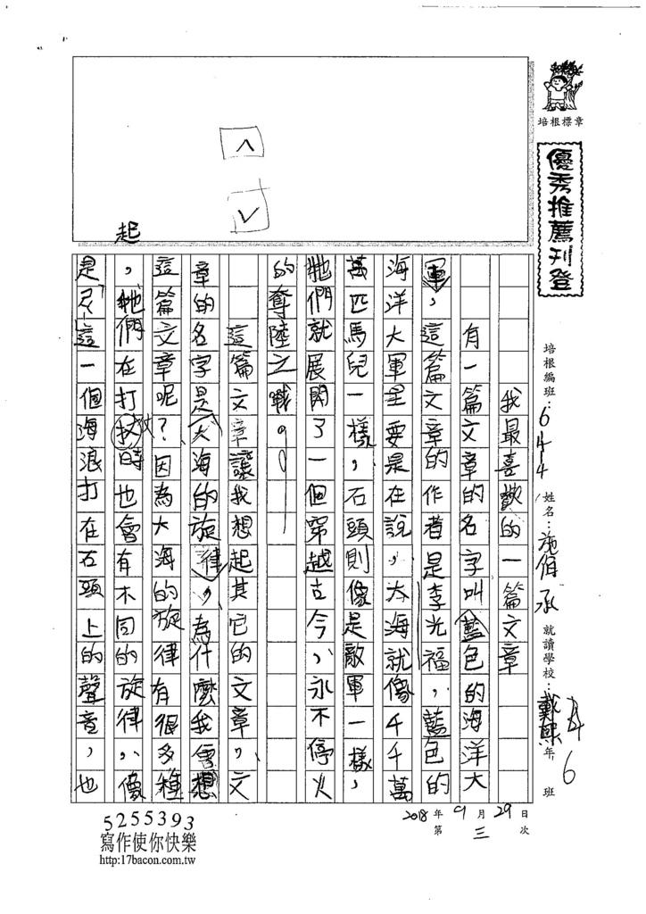 107W4203施佾承 (1).jpg
