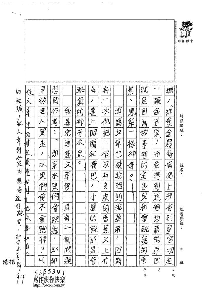 107W4203辛靖雯 (2).jpg