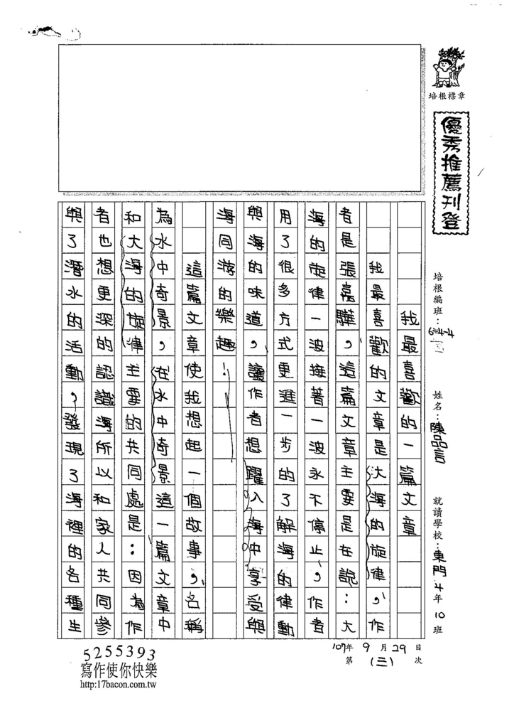 107W4203陳品言 (1).jpg