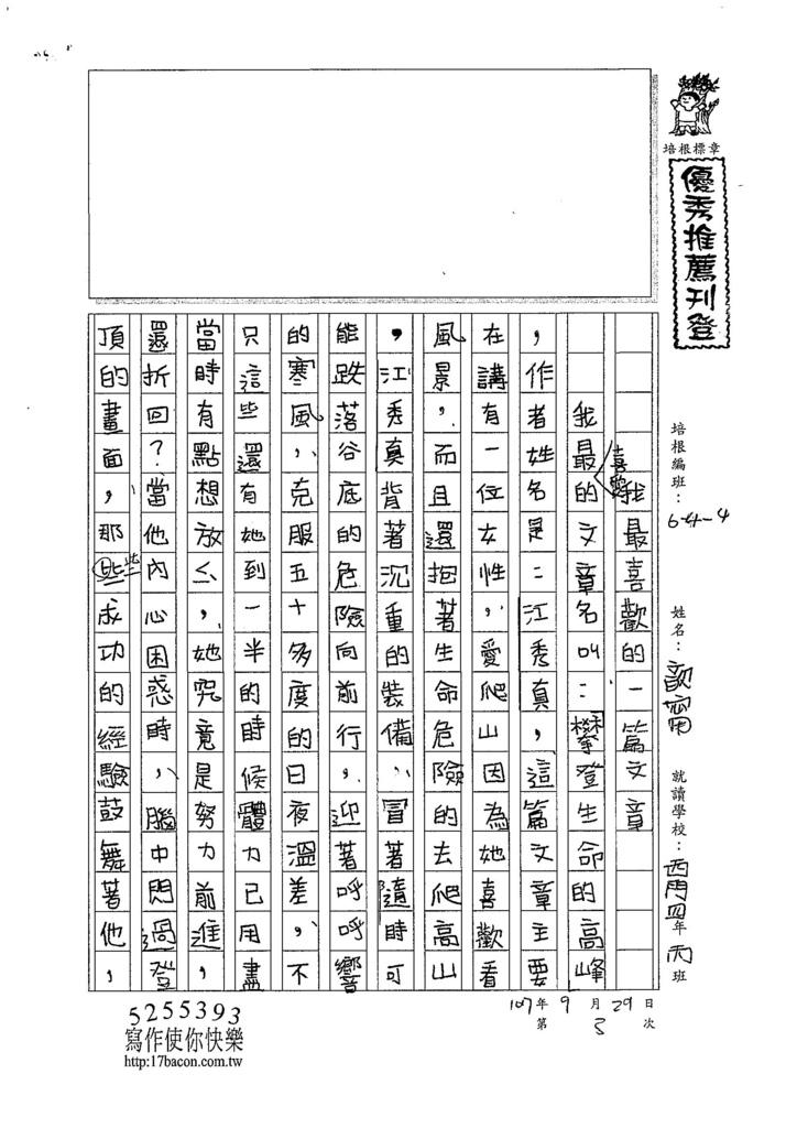 107W4203曾歆甯 (1).jpg
