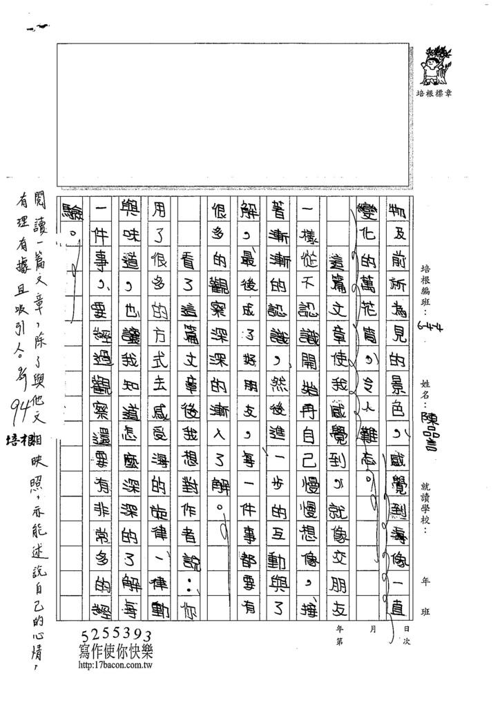 107W4203陳品言 (2).jpg