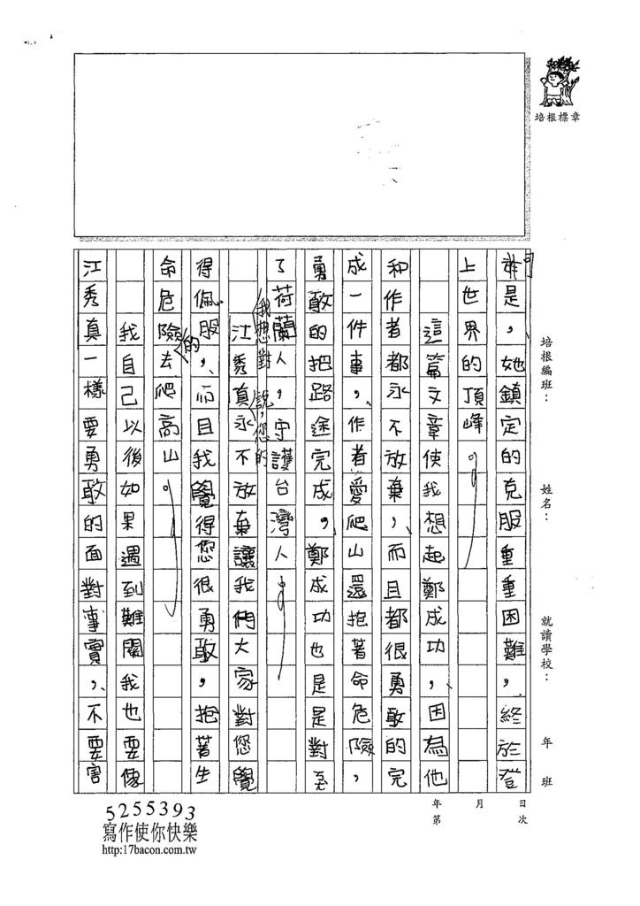 107W4203曾歆甯 (2).jpg