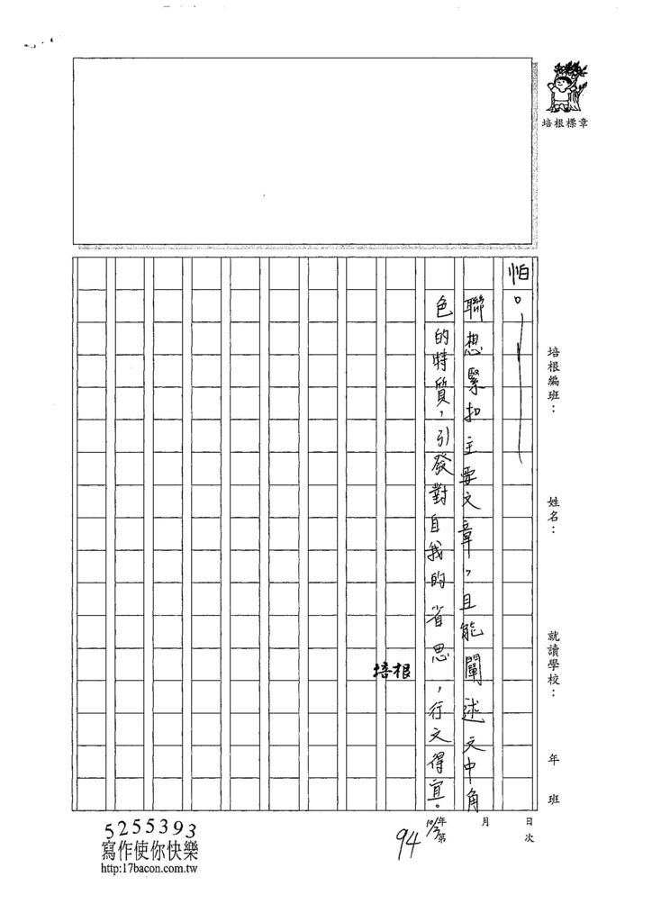 107W4203曾歆甯 (3).jpg