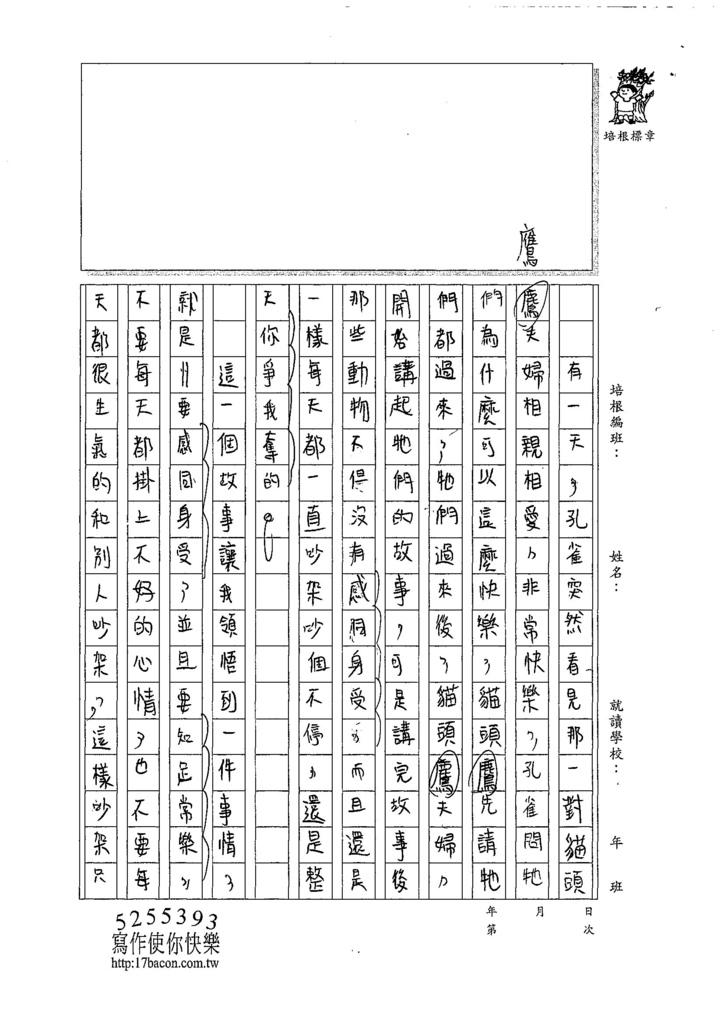 107W5203戴宏軒 (2).jpg