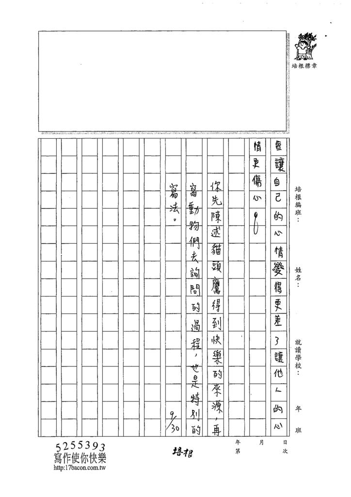 107W5203戴宏軒 (3).jpg