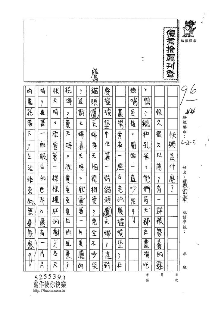 107W5203戴宏軒 (1).jpg