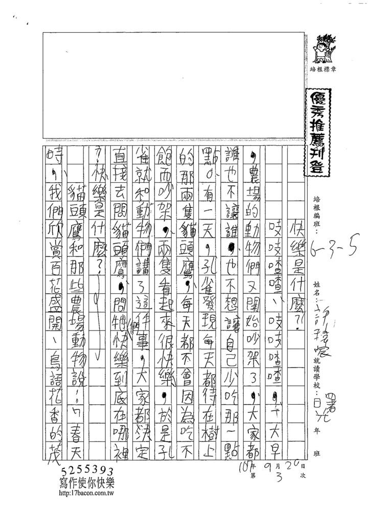 107W5203許瑋宸 (1).jpg