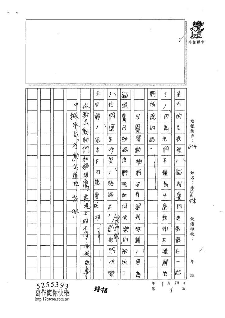 107W5203陳芷琳 (3).jpg