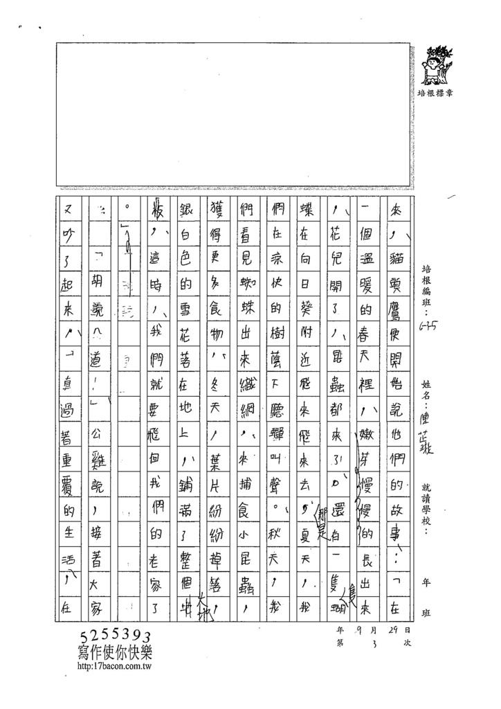 107W5203陳芷琳 (2).jpg