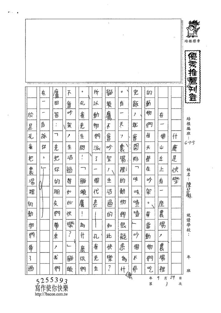107W5203陳芷琳 (1).jpg