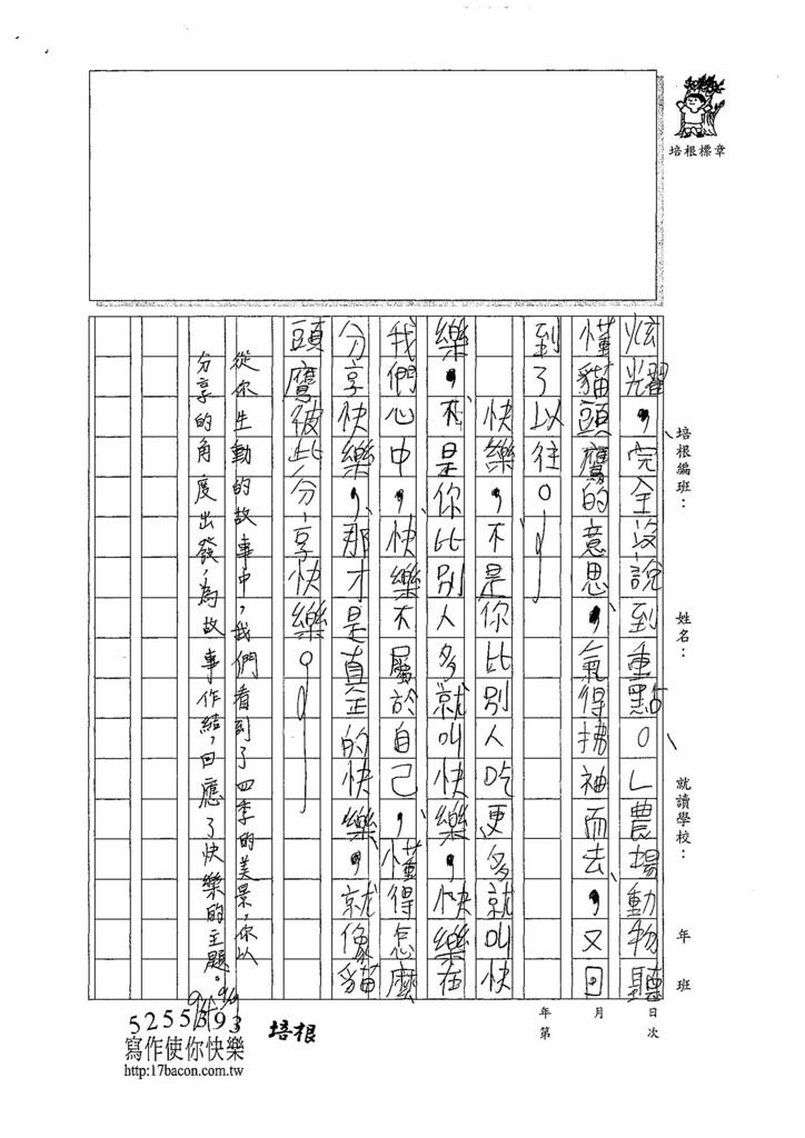 107W5203許瑋宸 (3).jpg