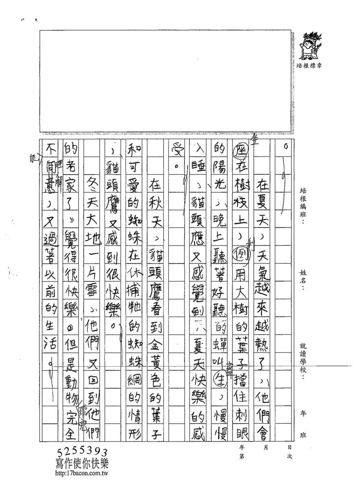 107W5203黃楚鈜 (2).jpg