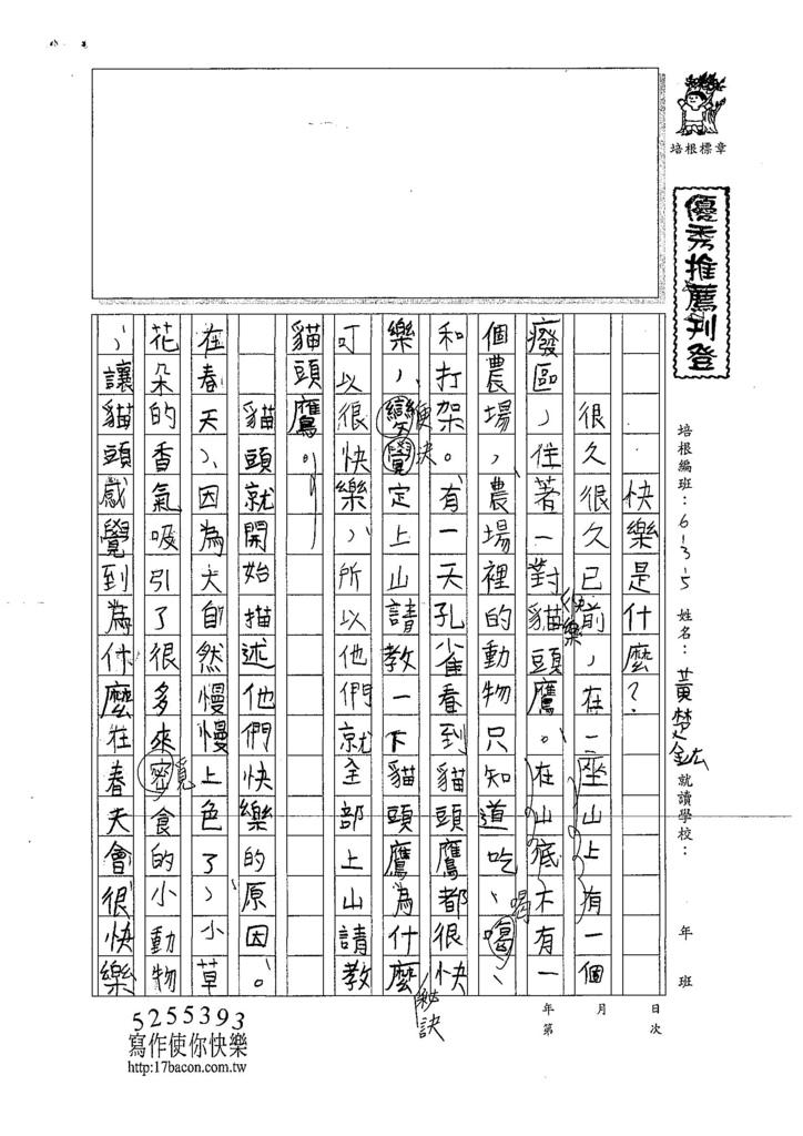 107W5203黃楚鈜 (1).jpg