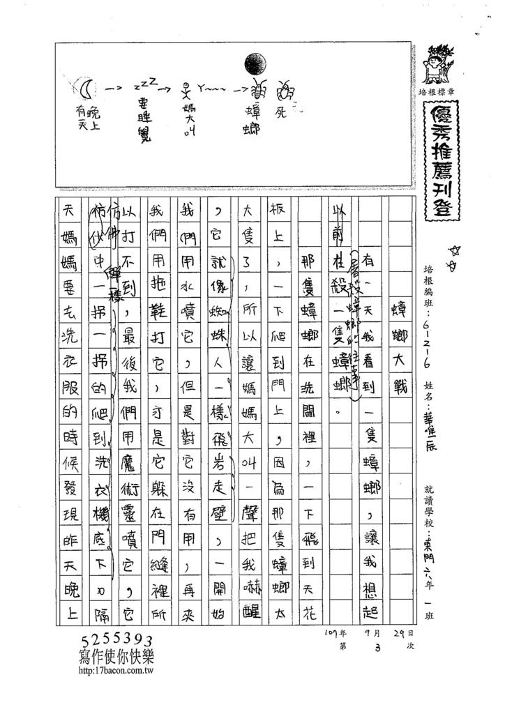 107W6203華唯辰 (1).jpg