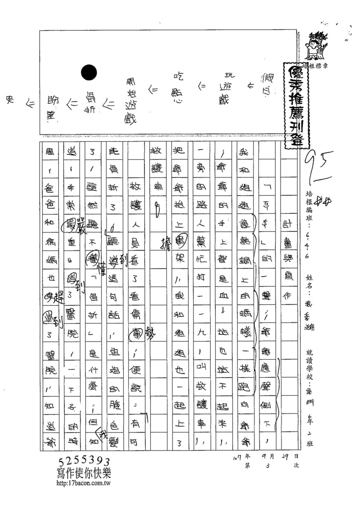 107W6203張季濰 (1).jpg