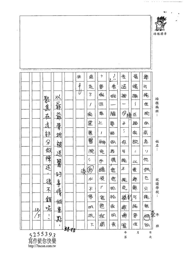 107W6203張季濰 (2).jpg