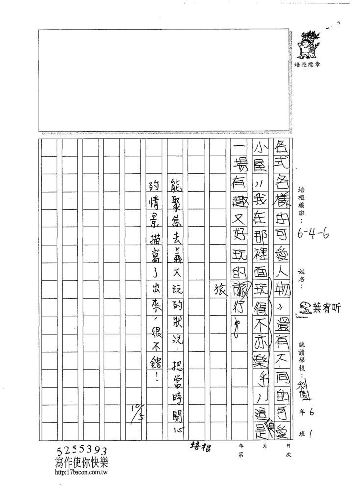 107W6203葉宥昕 (2).jpg