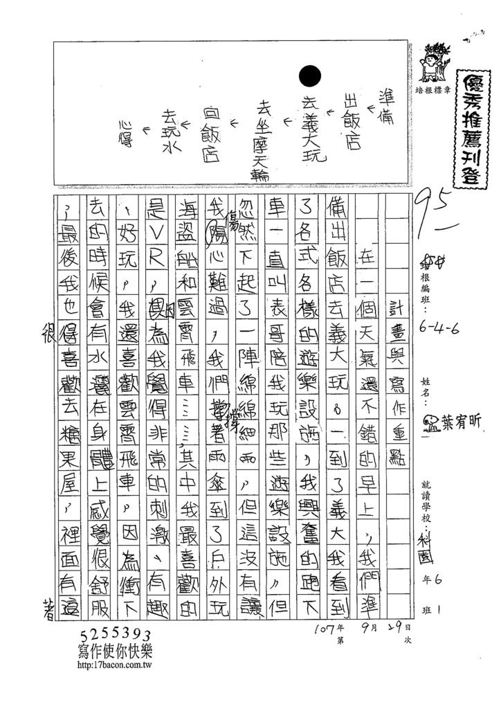107W6203葉宥昕 (1).jpg