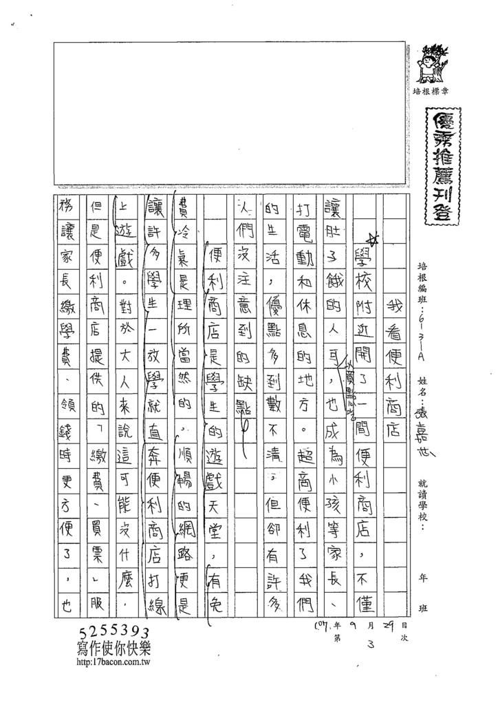 107WA203張嘉芯 (1).jpg
