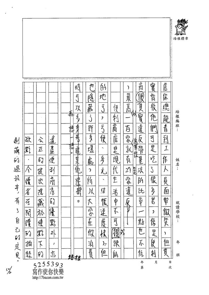 107WA204劉奕秀 (3).jpg