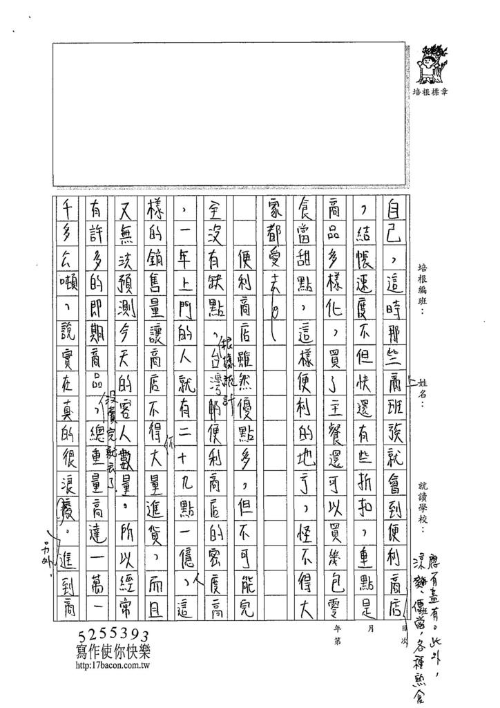 107WA204劉奕秀 (2).jpg