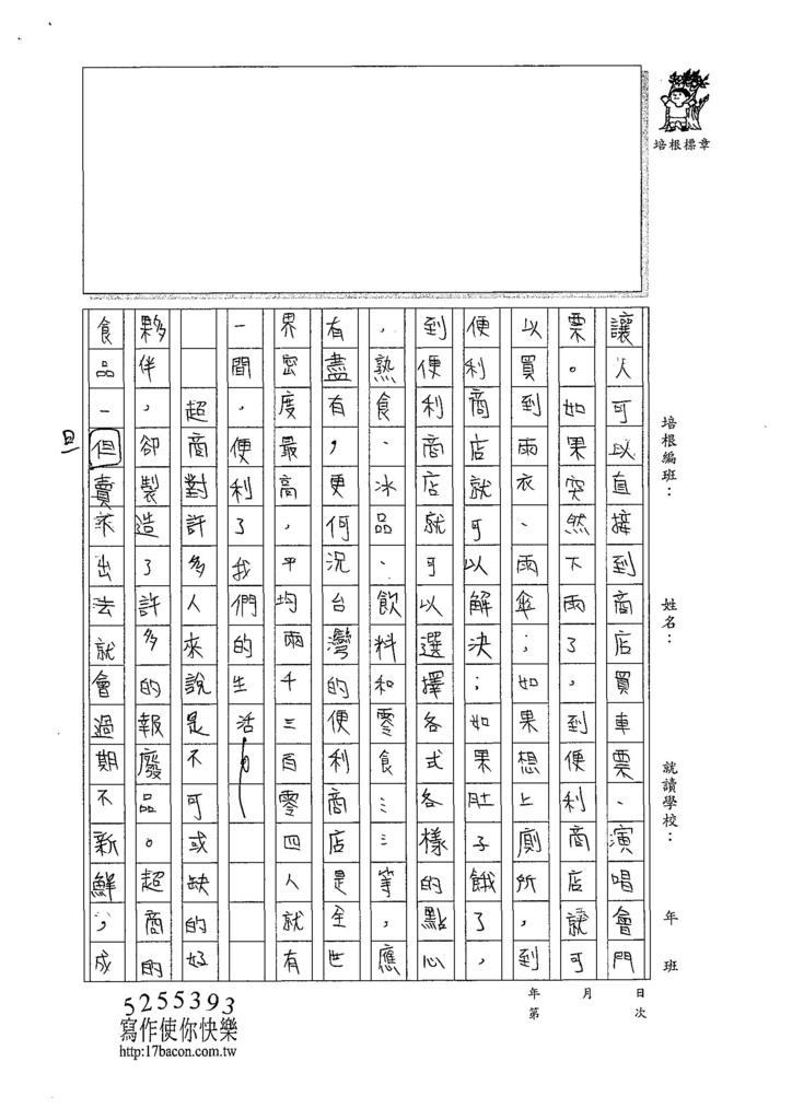 107WA203張嘉芯 (2).jpg