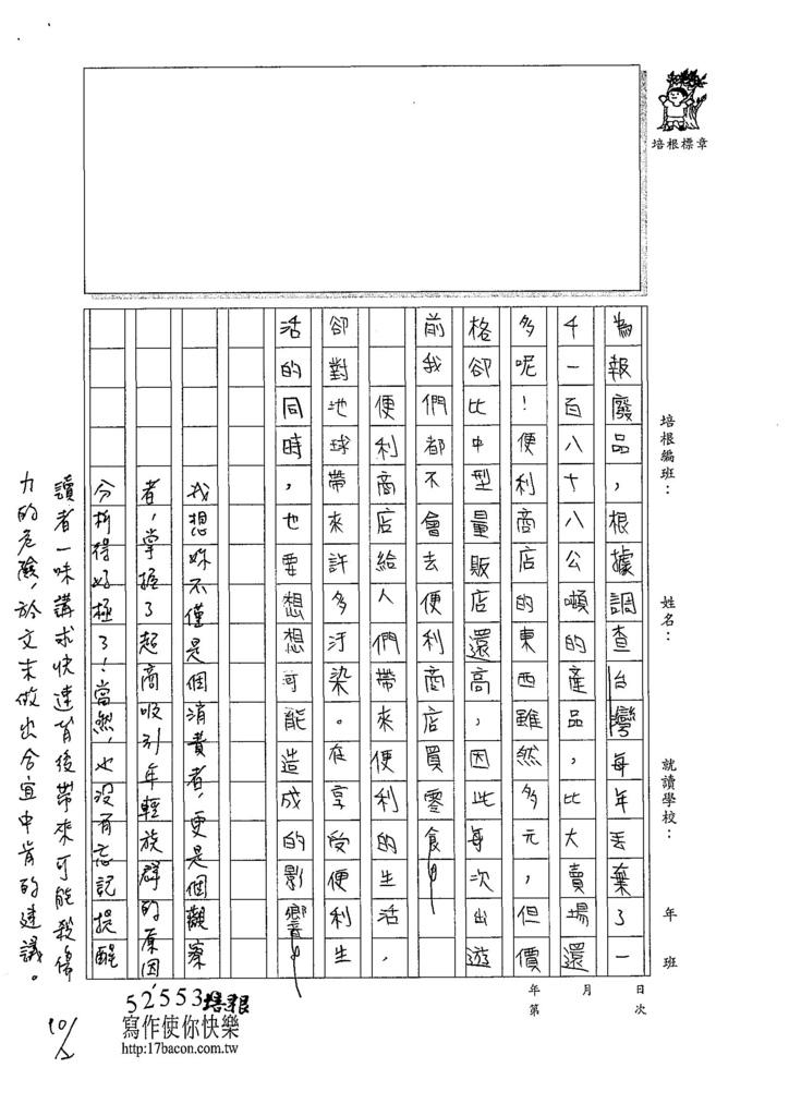 107WA203張嘉芯 (3).jpg