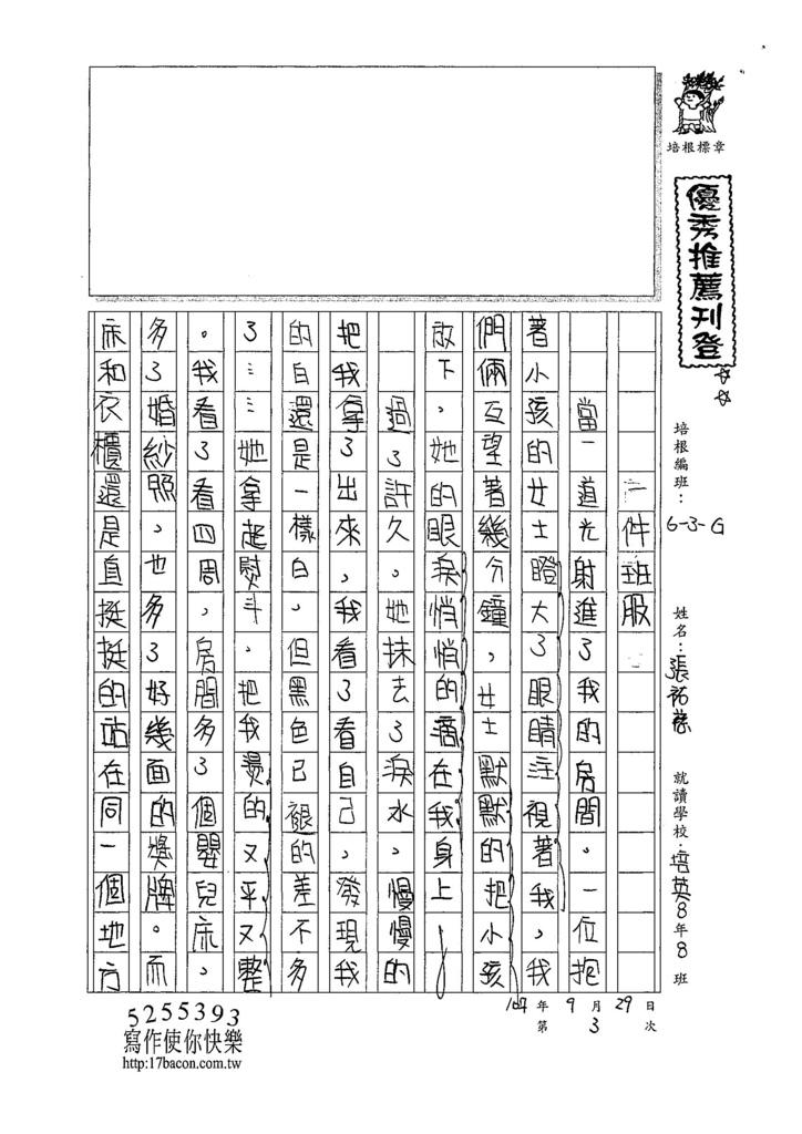 107WG203張祐慈 (1).jpg