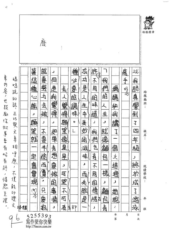 107W4203王洛琳 (2).jpg
