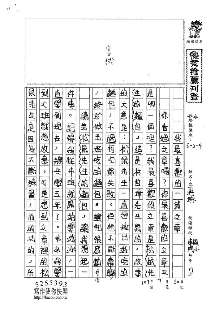 107W4203王洛琳 (1).jpg