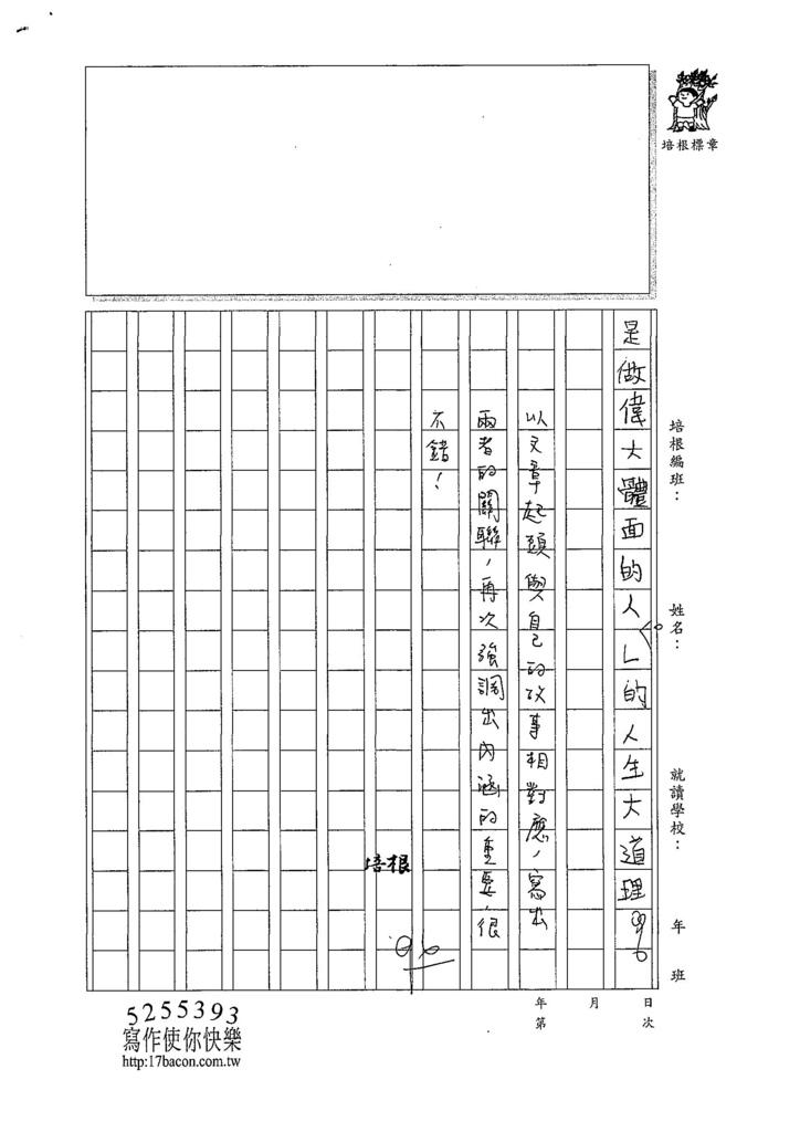 107W4203黃奕硯 (3).jpg
