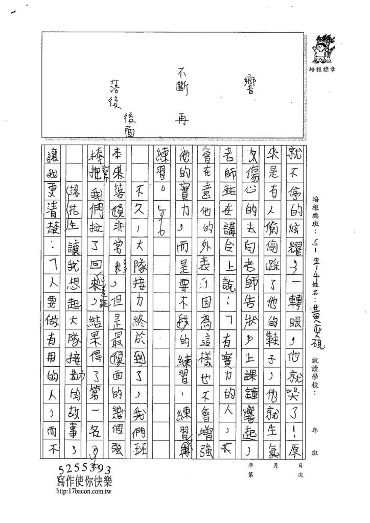 107W4203黃奕硯 (2).jpg